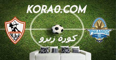 مشاهدة مباراة الزمالك وبيراميدز بث مباشر اليوم 3-9-2020 الدوري المصري