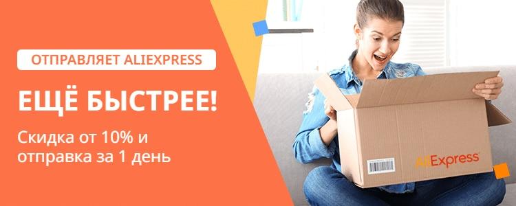 AliExpress Россия компенсирует российским продавцам затраты на доставку