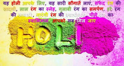 Happy Holi Anmol Vichar Quotes in Hindi