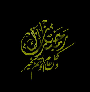رمزيات تهنئة رمضان