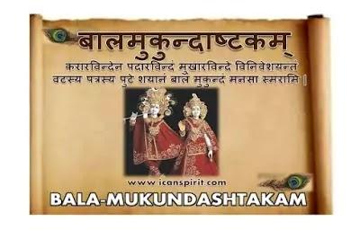 Bala-Mukundashtakam