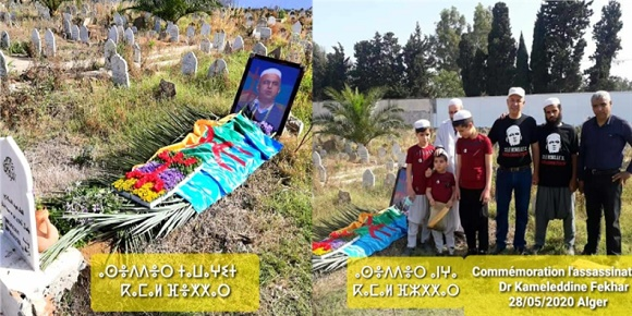 قبر الشهيد  الدكتور كمال الدين فخار
