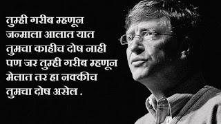 motivational quotes photo in marathi whatsapp status