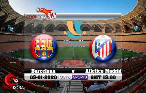 مشاهدة مباراة برشلونة وأتلتيكو مدريد اليوم 9-1-2020 كأس السوبر الأسباني