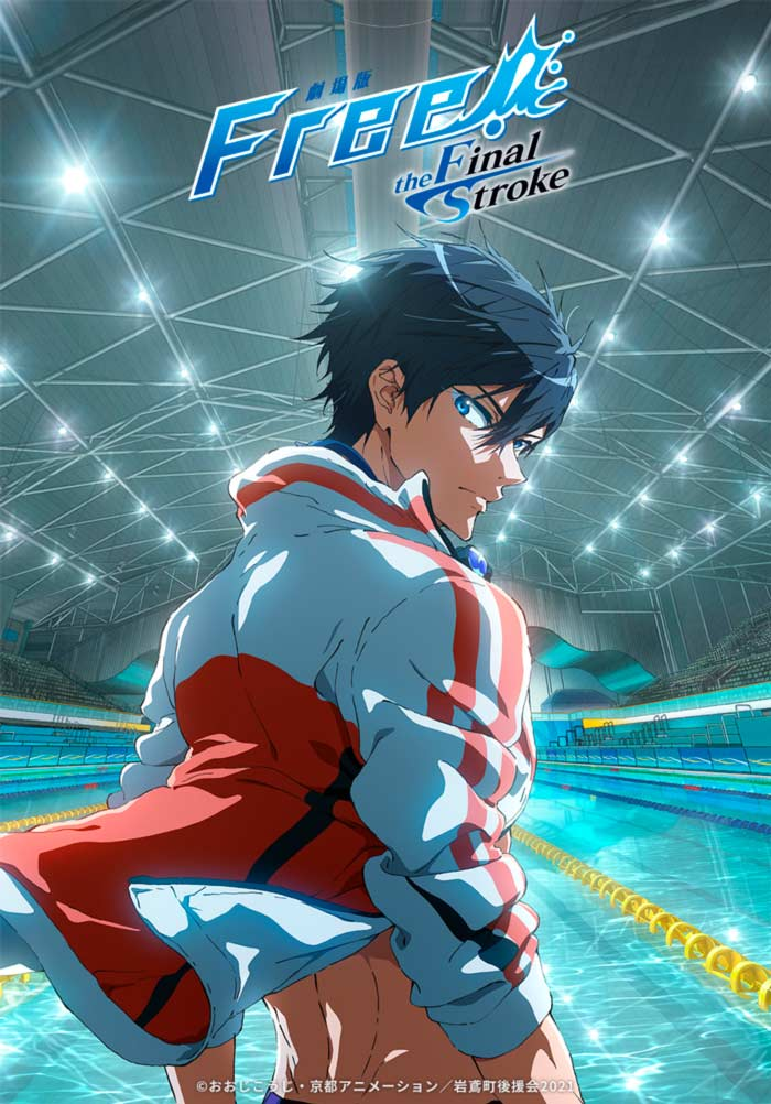 Free! The Final Stroke anime film - poster