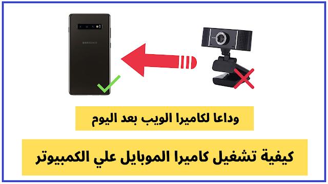 تحويل كاميرا الهاتف الاندرويد والايفون إلى كاميرا ويب للكمبيوتر - 164