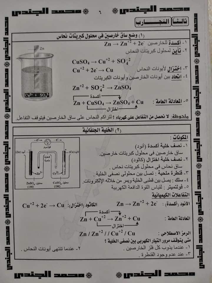 مراجعة الكيمياء للصف الثالث الثانوى |  تلخيص وملاحظات هامة في الكهربية  7