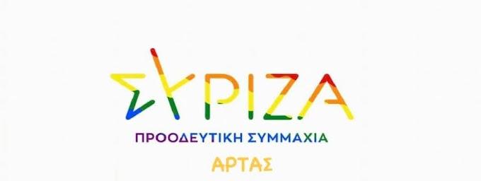ΣΥΡΙΖΑ Άρτας: καλεί τον δήμαρχο Άρτας να επιδείξει μαχητικότητα στα θέματα του δήμου