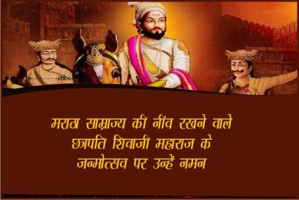 Chhatrapati Shivaji Maharaj Jayanti greetings