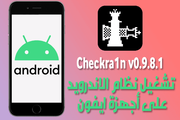 https://www.arbandr.com/2020/03/Checkra1n-v0.9.8.1-update-fixed-some-jailbreak-problems-as-well-as-support-Sandcastle-project-to-run-the-Android-system-on-iPhone-devices.html