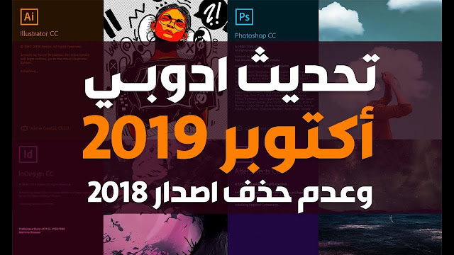 بلال ارت - طريقة تحديث أدوبي دروس2018 محمد خيال- محمد خيال - قناه محمد خيال