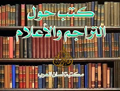 من هو ابن شاكر الكتبي
