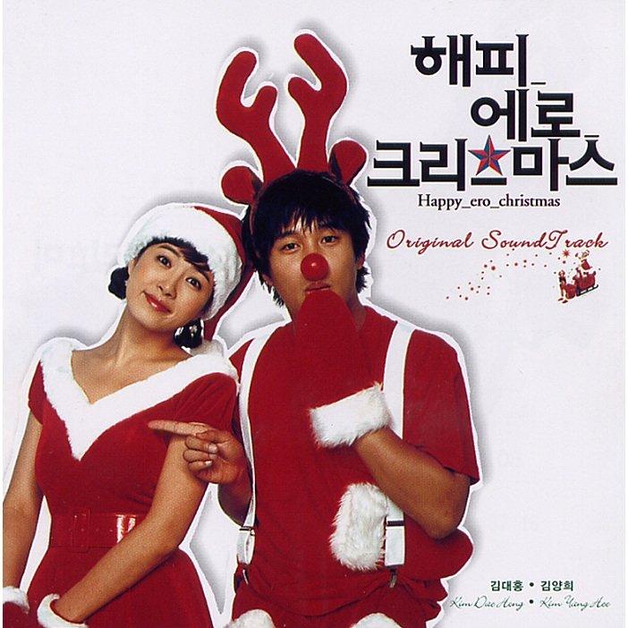 Various Artists – Happy Ero Christmas OST