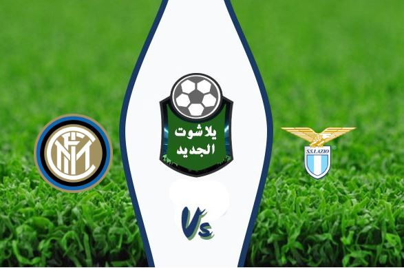 نتيجة مباراة انتر ميلان ولاتسيو اليوم الأحد 16 فبراير 2020 الدوري الإيطالي