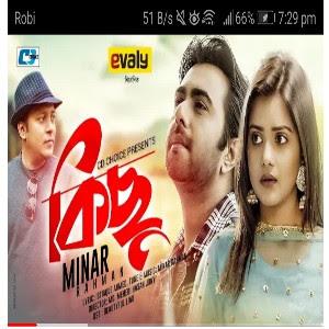 Kichu Lyrics (কিছু) Minar Rahman | Apurba | Tanjin Tisha | Beautiful Liar Natok/Drama song 2020