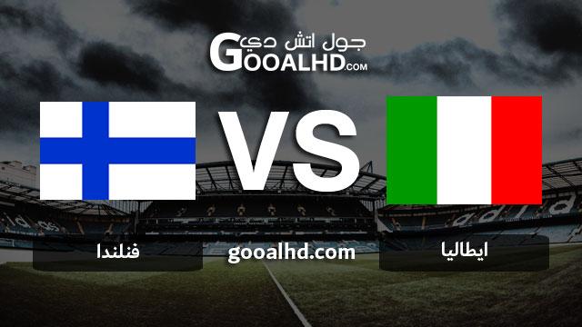 مشاهدة مباراة ايطاليا وفنلندا بث مباشر اليوم اونلاين 23-03-2019 في التصفيات المؤهلة ليورو 2020