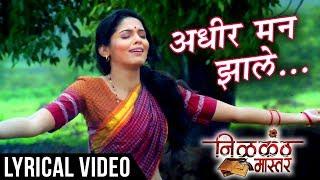 Adhir-Man-Jhale-Lyrics-Shreya-ghoshal-Ajay-Atul
