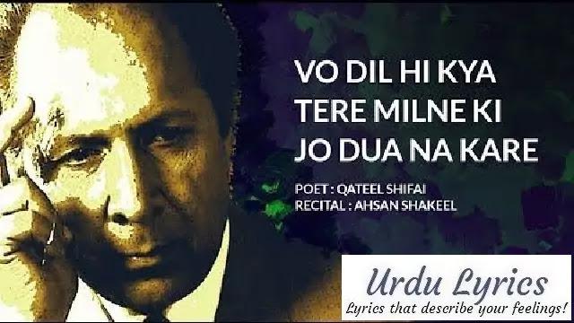 Wo Dil Hi Kya Tere Milne Ki Jo Dua Na Kare - Qateel Shifai - Sad Urdu Poetry