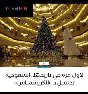 صحة الخبر المنتشر لأول مرة في تاريخها السعودية تحتفل بالكريسماس