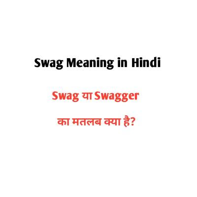 Swag Meaning in Hindi,swag full form,meaning of swag in hindi
