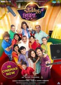 Wedding Cha Shinema Marathi Movie