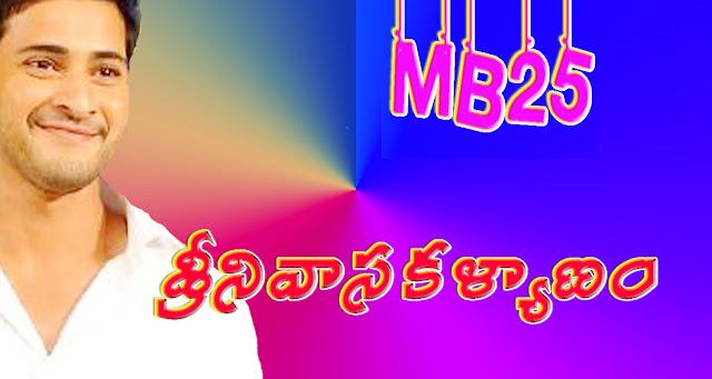mahesh babu Srinivasa Kalyanam  movie