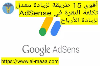 15 طريقة لزيادة معدل تكلفة النقرة في AdSense لزيادة الأرباح