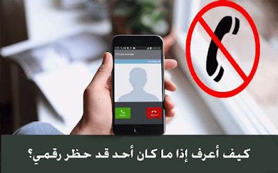 طريقة بسيطة لمعرفة من حظر رقمك على مواقع تواصل الاجتماعي