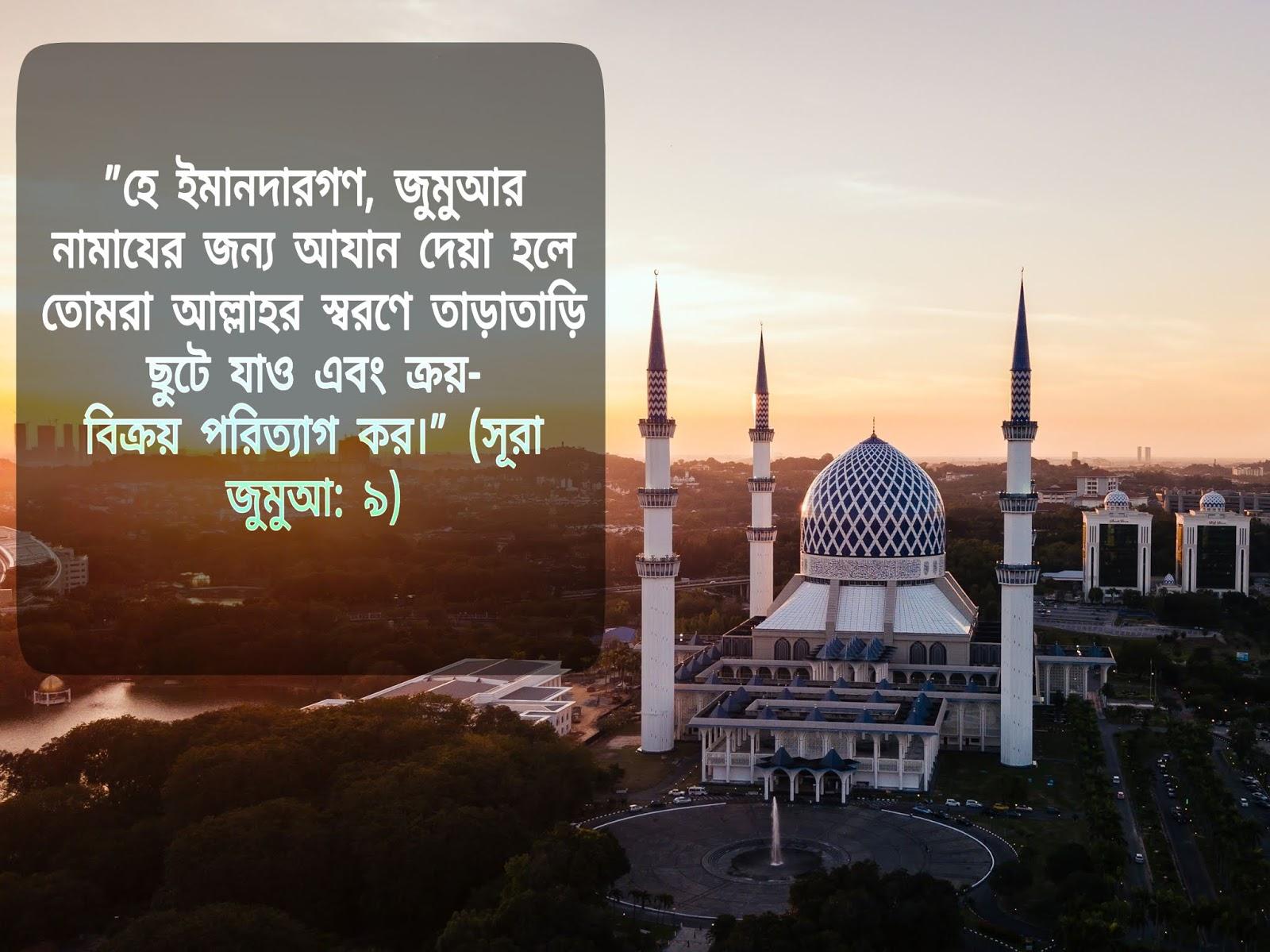 জুম'আর দিনের তাৎপর্য ও বিধি-বিধান