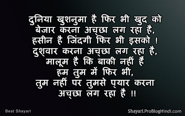best shayari on love
