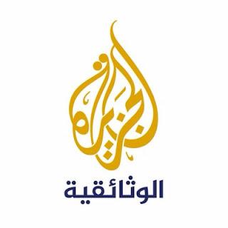 مشاهدة قناة الجزيرة الوثائقية بث مباشر - H 24!/24 - Al Jazeera Documentary Live