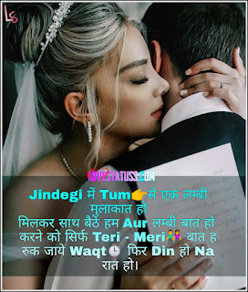 Romantic_Love_Shayari_Images