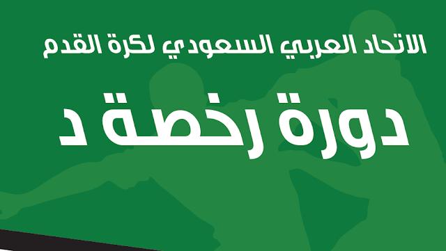 ملف PDF لدورة التدريب الرخصة د من طرف الاتحاد العربي السعودي لكرة القدم