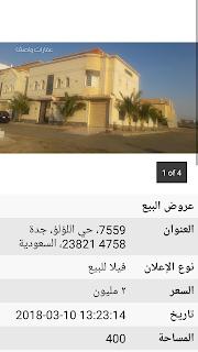 """تطبيق """"عقارات واصف"""" للعقارات الان على جوجل بلاي"""