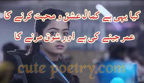 Sad Poetry in Urdu, 2 Line poetry