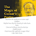 Gulzar Shayari || Gulzar Poetry || Hindi Shayari || Shayari || लोग हर मोड़ पे रुक-रुक के संभलते क्यों हैं