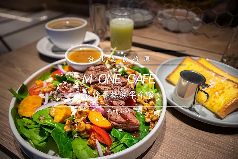 【信義A11美食】M ONE CAFE。最強薯絲餅早午餐