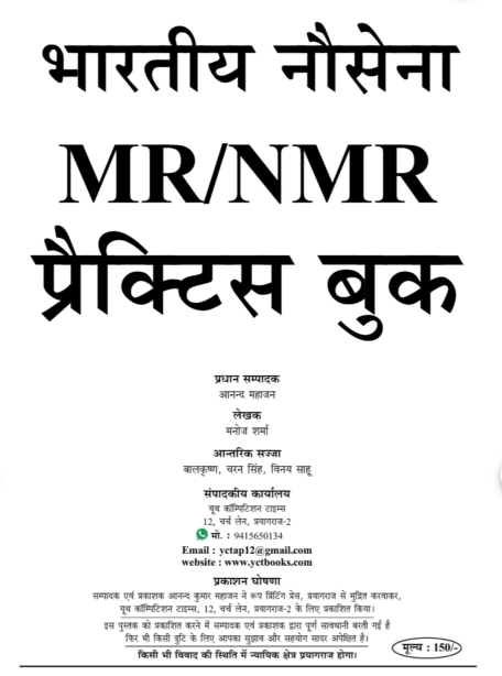 Indian Navy: for MR / NMR Practice Book