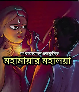 মহামায়ার মহালয়া - Mahalaya Special Story
