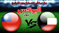 مشاهدة مباراة الكويت وتايوان بث مباشر 14-11-2019 تصفيات اسيا