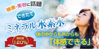 http://toronpan.com/mineral-suisosui
