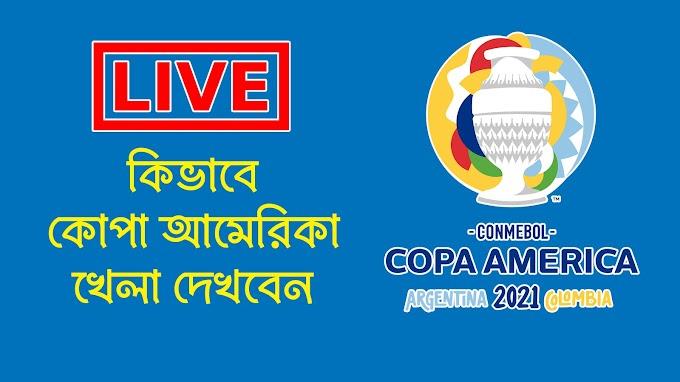 Live Stream Copa America 2021 । ২০২১ কোপা আমেরিকা খেলার লাইভ দেখবেন যেভাবে