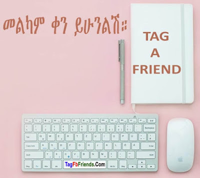 Have A Nice Day AMHARIC