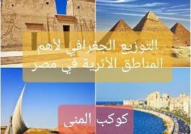التوزيع الجغرافي لأهم المناطق الأثرية في مصر