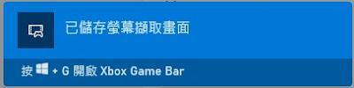 Xbox game bar通知