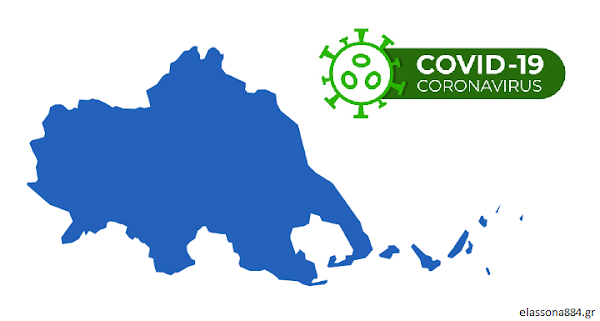 19 νέα κρούσματα στην ΠΕ Λάρισας - Οι περιοχές με τα 858 τα νέα κρούσματα
