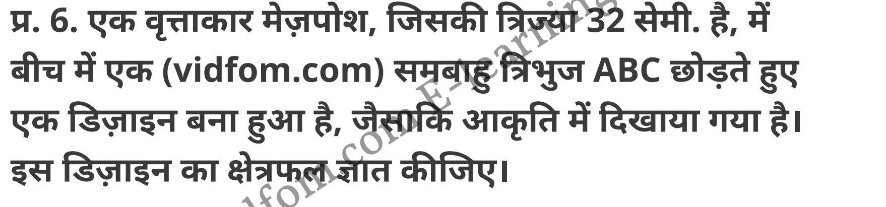 class 10 maths chapter 12 hindi medium 29