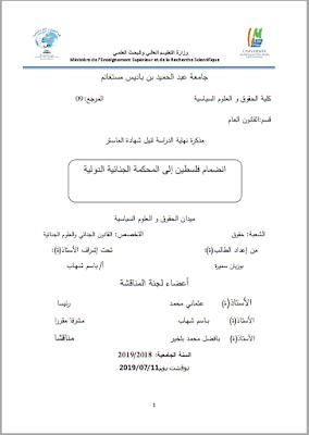 مذكرة ماستر: انضمام فلسطين إلى المحكمة الجنائية الدولية PDF