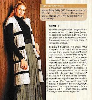 zhilet-iz-mekhovoj-pryazhi
