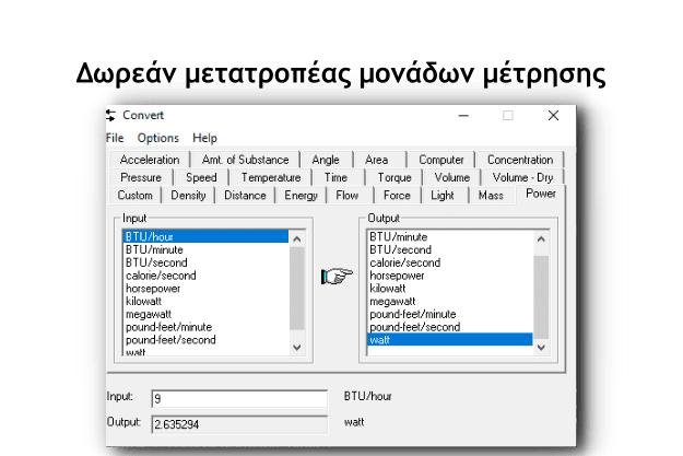 Convert - Δωρεάν μετατροπέας μονάδων μέτρησης